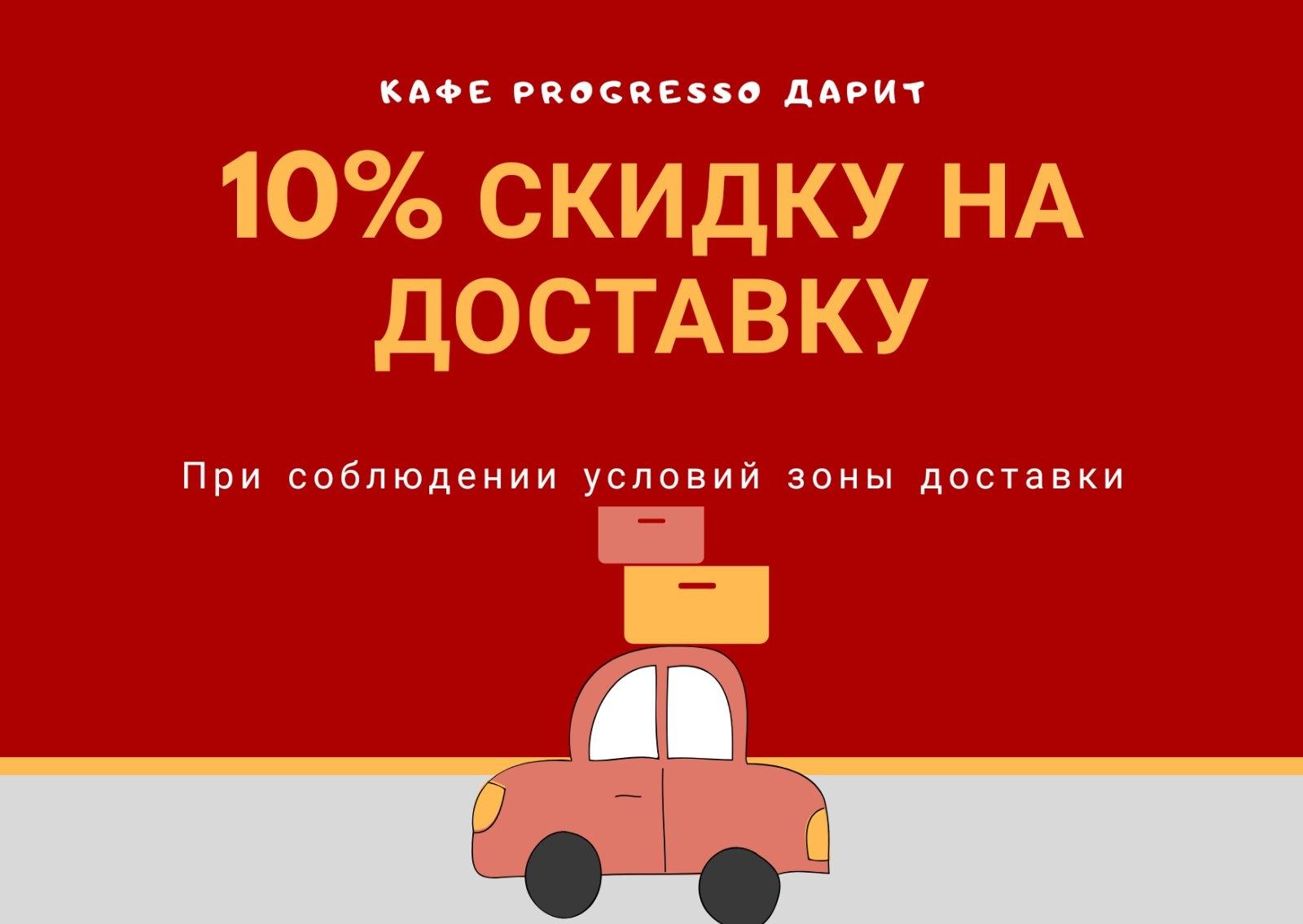 -10% скидка на доставку